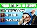 2000 ГПМ ЗА 10 МИНУТ НА МИПО В DOTA 2