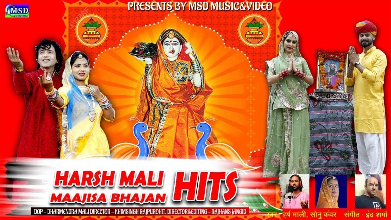 हर्ष माली की आवाज़ में माजिसा के प्रसिद्द भजन ! Best 3  HARSH MALI Hits ! Majisa Bhajan