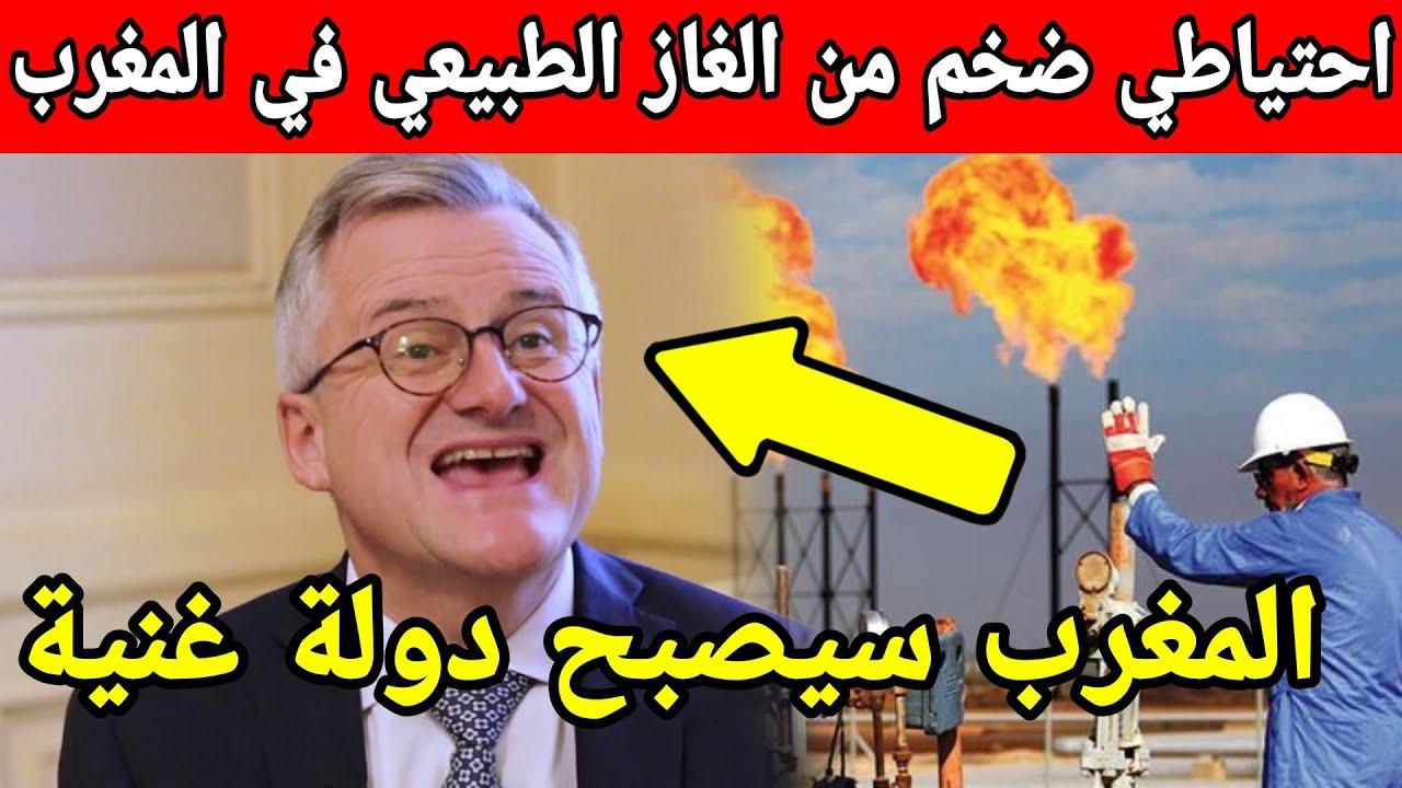 تقرير يكشف العثور على كميات كبيرة من الغاز الطبيعي في المغرب