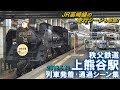 【SLパレオエクスプレスなど!】秩父鉄道 上熊谷駅 列車発着・通過シーン集(+JR高崎線…