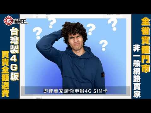 【追蹤王】台灣製4G版【真正免卡,其餘皆假】免電信流量費、免平台費-待機50天!機車/汽車GPS定位器/追蹤器