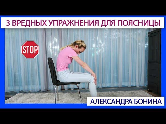 ► 3 самых вредных упражнения для поясницы в положении сидя и полезная им замена.