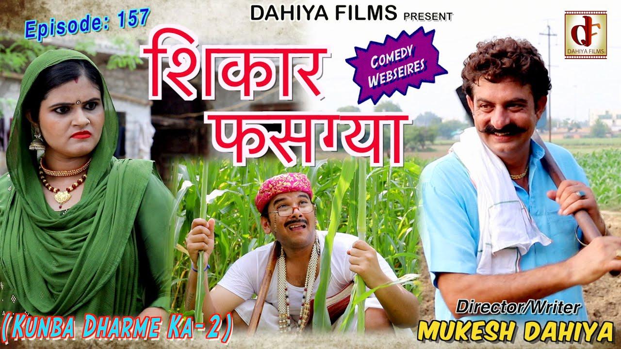 Episode:157 शिकार फसग्या # Mukesh Dahiya # Haryanvi Comedy WebSeries # DAHIYA FILMS