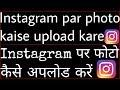 Instagram par photo kaise upload kare // Instagram par photo kaise daale