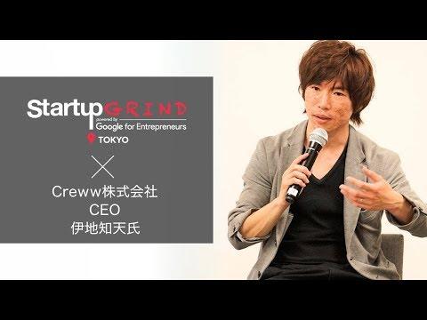 Startup GRIND TOKYO × 伊地知 天(Creww 株式会社 CEO)
