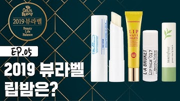 [ENG SUB]겟잇뷰티2019 뷰라벨 립밤으로 선정된 제품은? [겟잇뷰티2019 정주행] 뷰라벨 EP.5