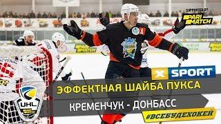 Эффектная шайба Александра Пукса в ворота Донбасса