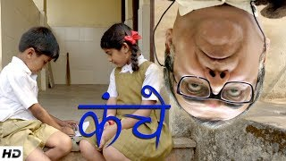 KANCHE | Horror Short Film | Hindi Short Film With English Subtitles