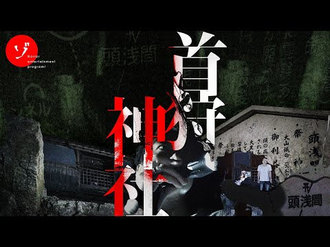 本当にヤバい!最恐スポット首狩神社で最悪の遭遇!?現場騒然の緊急事態発生!