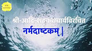 Narmada Ashtakam by Gayathri Bheemesh (Narmadāştakam/नर्मदाष्टकम्)