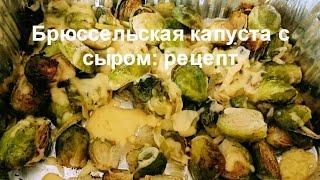 Как приготовить запеченную брюссельскую капусту вкусно с сыром и луком.