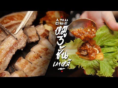 หมูสามชั้นย่างเกาหลี | samgyeobsal-gui | 삼겹살구이 : KINKUBKUU [กินกับกู]