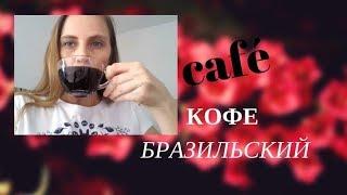 Бразильский кофе. Как заваривают и пьют кофе бразильцы(, 2017-08-17T02:23:52.000Z)