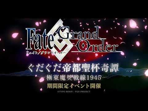 [Fate/Grand Order] 二者穿一by 六花