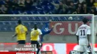 Кращі голи Французької Ліги 1
