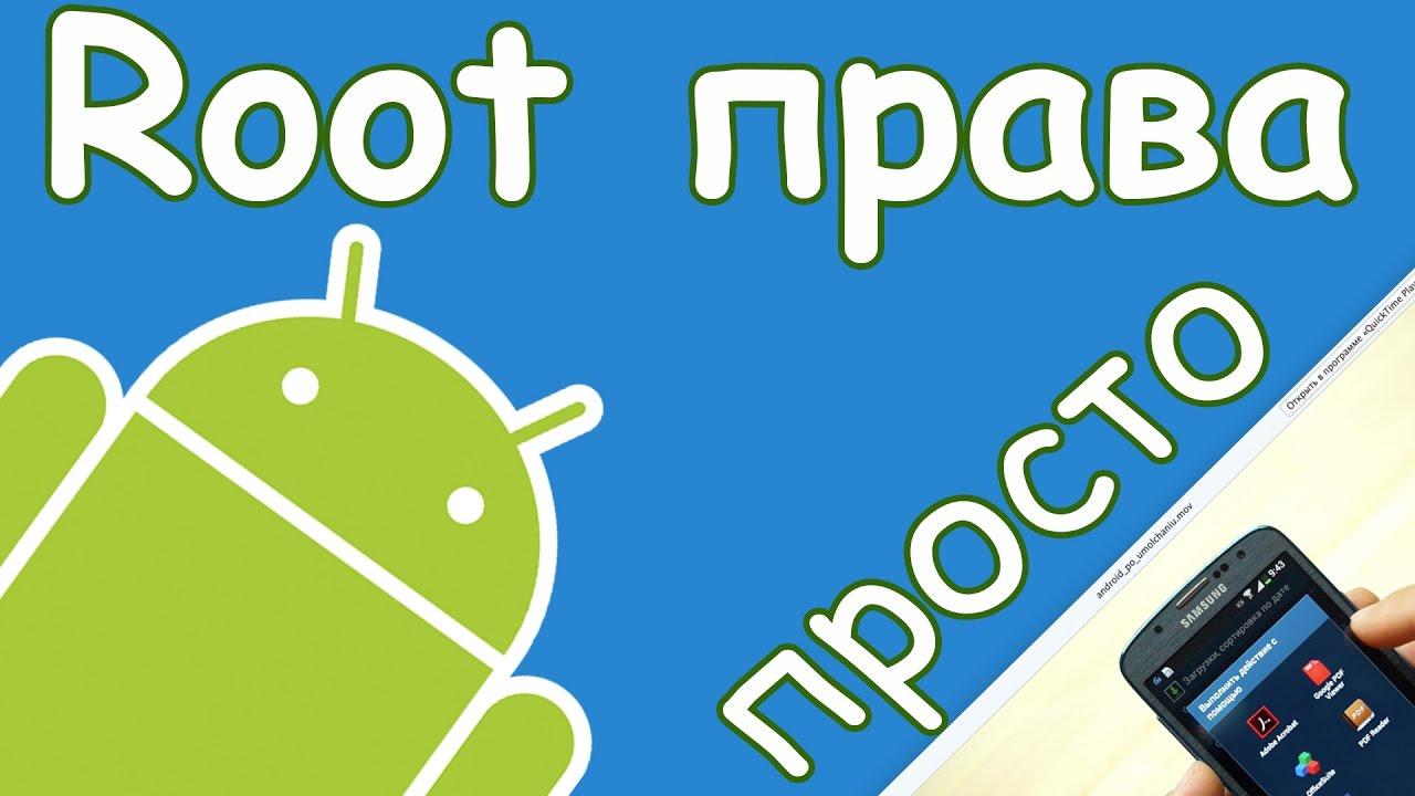 Получить root права на Android - простой способ (без компьютера .