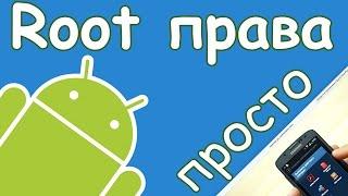 видео Как сделать рут права на андроиде без компьютера