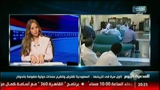 لأول مرة فى تاريخها.. السعودية تقترض وتطرح سندات دولية مُقوَّمة بالدولار XS#XSنشرة_المصرى_اليومXS