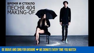 Время и Стекло - Песня 404 (Making-of)