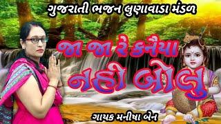 Gujarati bhajan latsat | જા જા રે કનૈયા નહિ બોલું | New gujarati bhajan lunawada