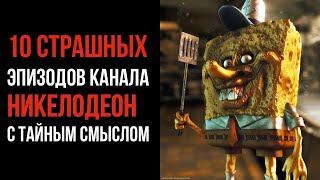 10 Страшных Эпизодов Канала Никелодеон с Тайным Смыслом