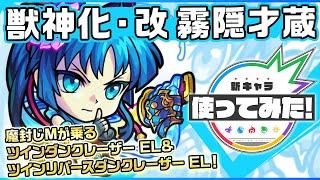 【新キャラ】 霧隠才蔵獣神化・改!魔封じMが乗るツインダンクレーザー EL&ツインリバー