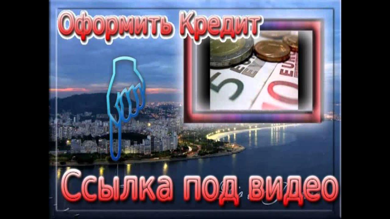 Кредит онлайн на карту без отказов mega-zaimer.ru