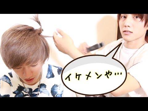 ヴァンビ君をヘアセット【YouTuberをヘアセット】