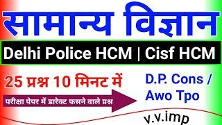 Demo Class 04 | General Science V.v Imp Questions For Delhi Police & Cisf HCM Exam | gov exam