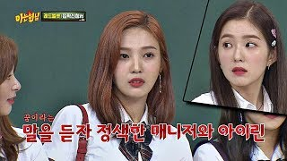 Joy's Creepy 'Lucid Dream' with a Glaring Irene Anecdote ⊙_⊙ Knowing Bros Episode 139