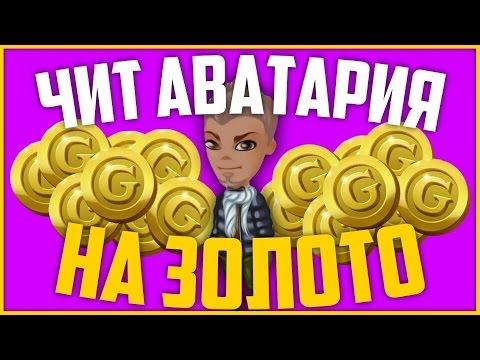 накрутка золота в аватарии онлайн без скачивания