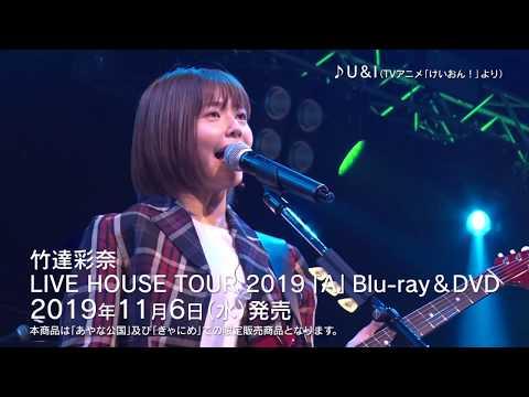 竹達彩奈「U&I」(TVアニメ「けいおん!」 カバー) From LIVE HOUSE TOUR 2019「A」