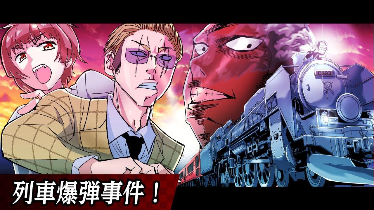 【特別編】列車爆弾事件~ヤクザの爆破回避!~【獅子原くんコラボ/アニメ】
