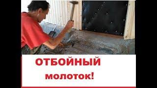 ОТБОЙный МОЛОТОК!