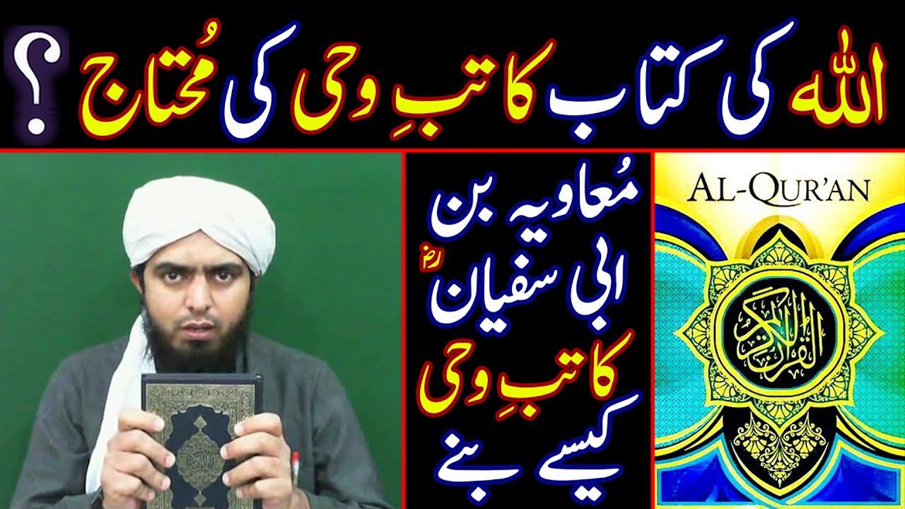 Kia Hazrat Moaviah ra Katib e Wahi Thay | Quran Katib e Wahi Ka Mohtaj | Engineer Muhammad Ali Mirza