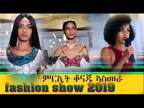 #Mahderna Eritrean  Fashion Show 2019 Asmera Design Dress Ladies   ምርኢት ቅዲ ኣልባሳት ምስ ቆናጁ ኣስመራ