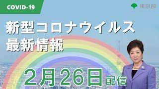 令和3年2月26日 東京都新型コロナウイルス感染症最新情報 ~モニタリングレポート~