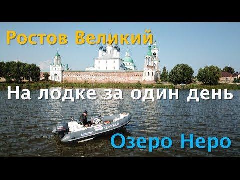 Поход на РИБе по Озеру Неро. Ростов Великий