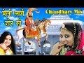 चौधरी MELO LAGE JOR KO | Babo Lage Futro | Sunita Bagdi  | Rajasthani DJ Song