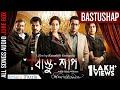 Bastushaap Bengali Movie || All Songs Juke Box