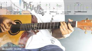 หมอก-Colorpitch Acoustic Guitar cover +TAB