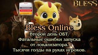 видео Для чего необходимо золото Bless Online?