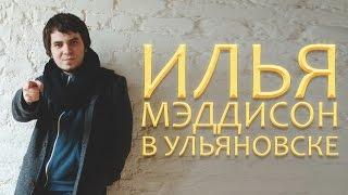 Илья Мэддисон в Ульяновске