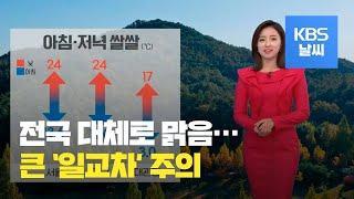 [날씨] 전국 대체로 맑음…서울 아침 13.8도 '쌀쌀…