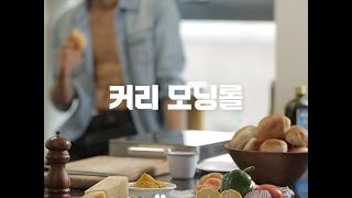 [복근밥] #010 〈커리모닝롤〉 thumbnail