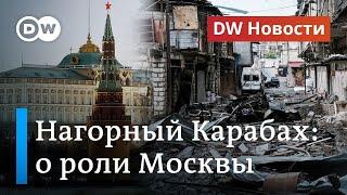 Эскалация в Нагорном Карабахе: что говорят в Германии о роли Москвы? - DW Новости (09.10.2020)