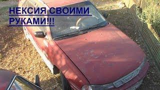 Реанимация Нексии / Ремонт Авто #1