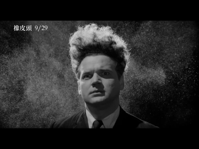 【橡皮頭】全新數位修復版 電影預告 9/29(五) 夢魘新生