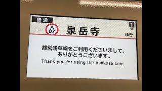 都営地下鉄浅草線 5500形 全区間車内LCD(西馬込→泉岳寺)