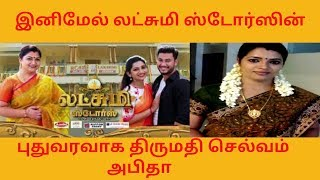Lakshmi Stores Serial New Entry To Abitha | Lakshmi Stores Today Episode | Lakshmi Stores